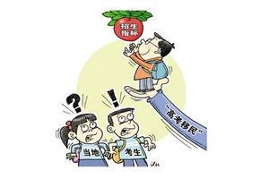内蒙古严审高考报名:存在高考移民嫌疑的重点审查