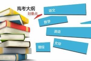 湖南五校名师解读2018年高考大纲