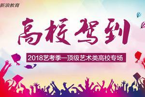 广美新增杭州考点 艺术类专业招考方向增至32个