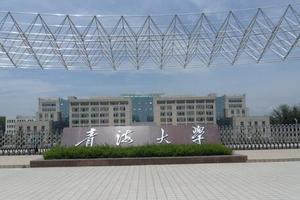 2018青海省大学综合实力排行榜:青海大学第一