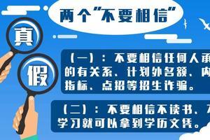 陕西:高职分类招生认准正规大学