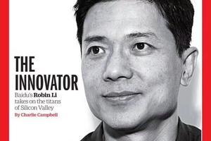 李彦宏登上时代周刊封面 给予创新者称谓