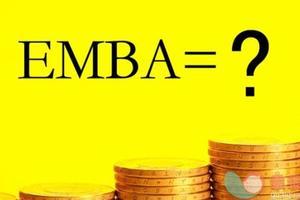 各大院校EMBA正在热招 EMBA证书含金量究竟如何
