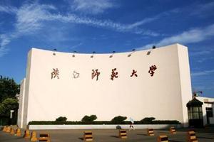 陕西师范大学:各省市艺术类专业录取分数线