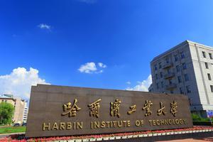 黑龙江公布高水平大学和优势特色学科建设高校