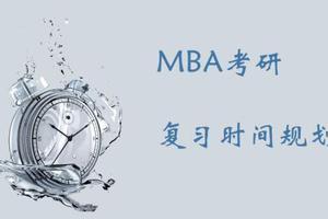 MBA考试科目备考:有的放矢 如何有针对性复习