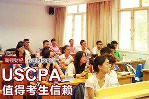 USCPA证书在国内都有哪些好处?