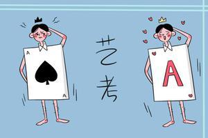 2018艺考春节后要不要参加校考?