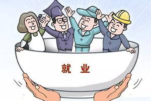 国家统计局宁吉喆:高校毕业生首次超过800万