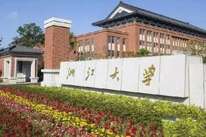 浙江大学党委书记:好大学不只体现在伟德1946