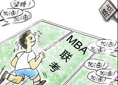 先了解这些 2018MBA考研复试成功率会更高