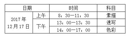 澳门永利注册:浙江美术统考本周日开考这些规则需注意