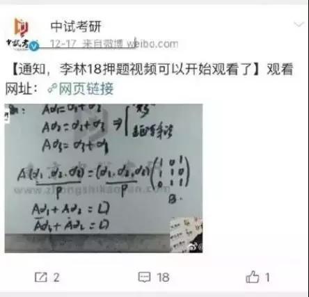 该教师及视频中所提及的老师均未参与2018年研究生招生考试数学科命题工作。