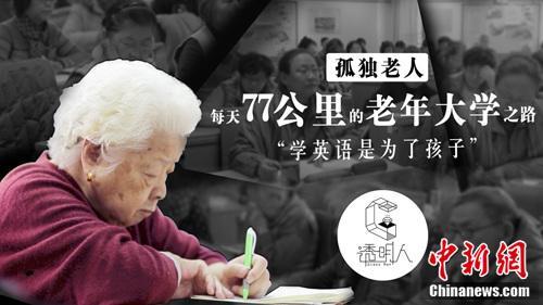 京郊老人每天跨越77公里上老年大学学英语