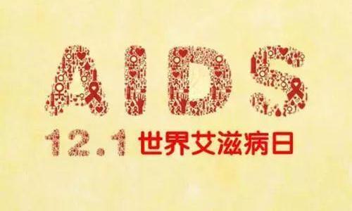 世界艾滋病日:关于艾滋病的15个谣言