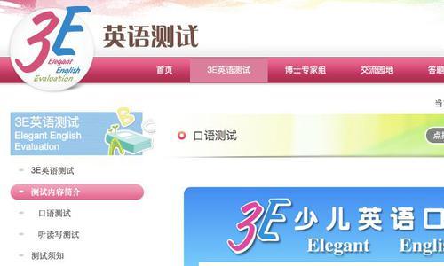 """上海取缔违法""""3E少儿英语测试"""""""
