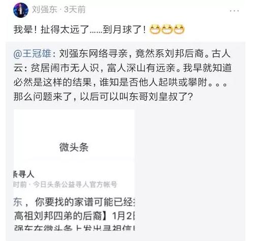 刘强东最新回应来了