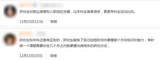 新浪网友评论截图