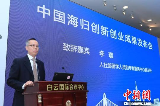 2017年度中国留学人员50人榜单在广州发布
