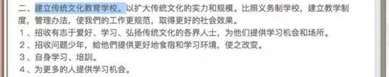 """""""抚顺市传统文化研究会""""官网截图"""
