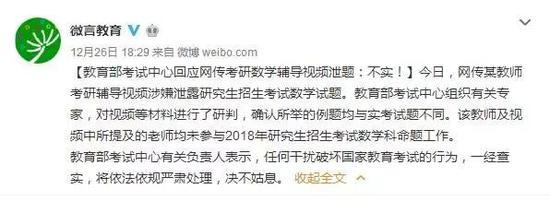 26日,网传某教师考研辅导视频涉嫌泄露研究生招生考试数学试题。