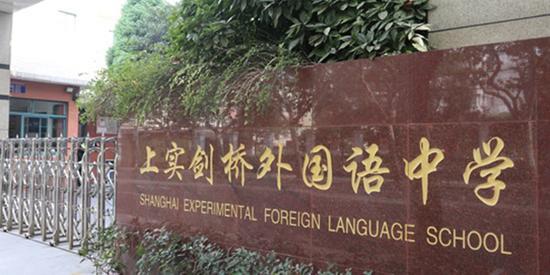 国际学校:上实剑桥外国语中学2018年招生简章