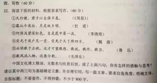 2017年高考全国卷Ⅱ卷作文题