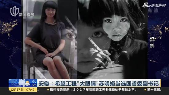 """希望工程""""大眼睛""""苏明娟当选团省委副书记"""