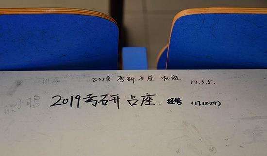2017年12月25日,2018考研落幕,新一届考研占座大战开始。视觉中国 图