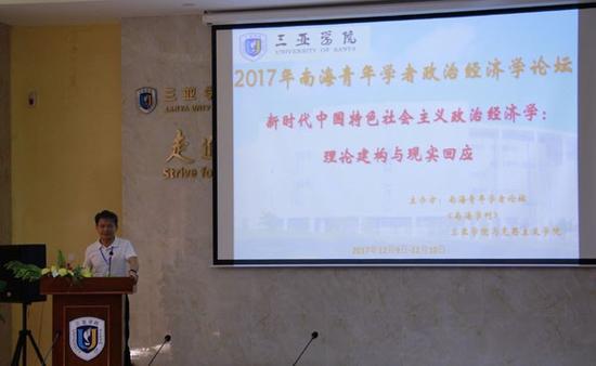 2017南海青年学者政治经济学论坛在三亚学院召开