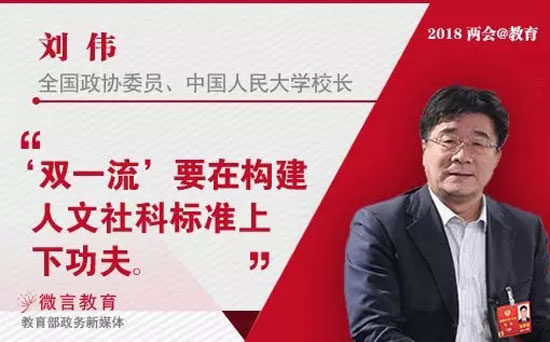 """7位大学书记校长纵论高校""""双一流""""建设"""