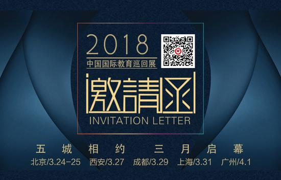 第23届中国国际教育巡展亮点频现 首推新浪国际学校项目