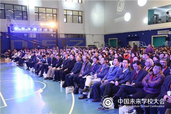 第四届中国未来学校大会 探讨数据驱动的课堂革命