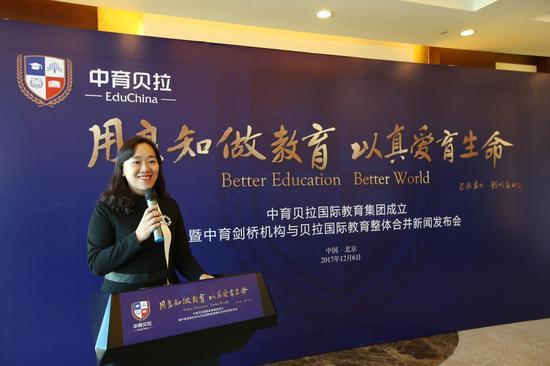 中育贝拉国际教育集团的执行总裁宗玲