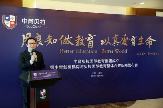 中育贝拉国际教育集团的总裁李松