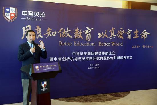 中育贝拉国际教育集团的董事长王伟
