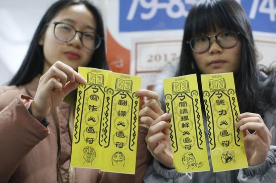 """资料图片:杭州师范大学考生领取""""四六级必过符"""""""
