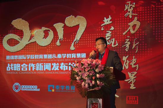 格瑞思国际学校教育集团董事长刘柯先生