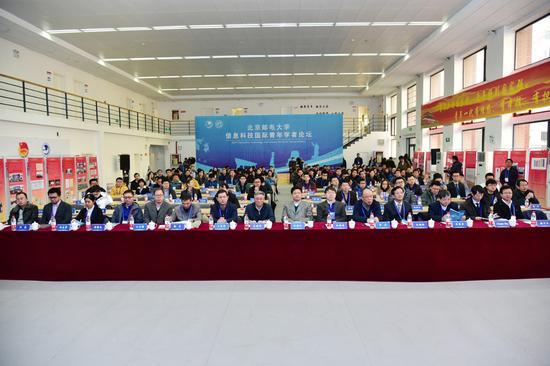 北邮举办首届信息科技国际青年学者论坛