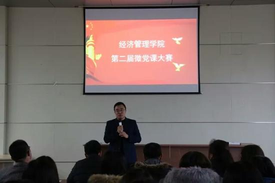 本次微党课大赛由经济管理学院学生会主办,旨在加强学生对新时代中国特色社会主义思想的传承与发扬。