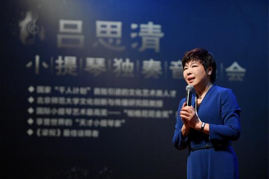 吕思清北师大校内独奏会展现音乐魔力