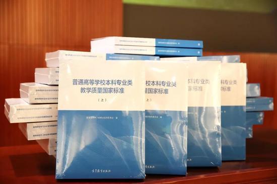 专家解读高等教育教学质量国家标准研制办法