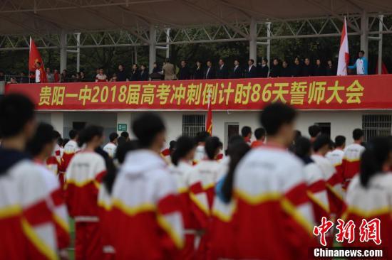 贵州一中学举行2018届高考誓师大会(图)