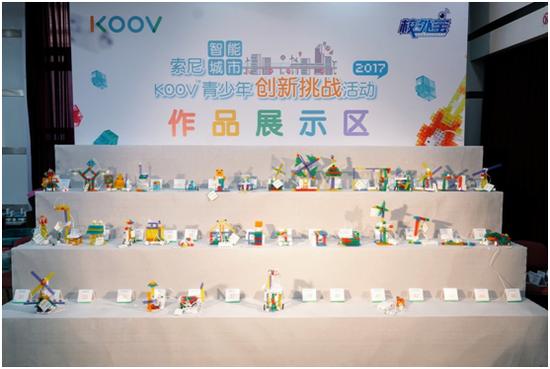 KOOV青少年创新挑战赛在京举行 圣诞创意引关注