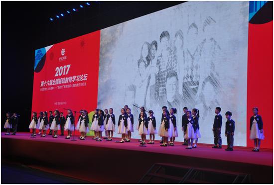 第十六届全国基础教育学习论坛暨2017中国教育明德论坛正式召开