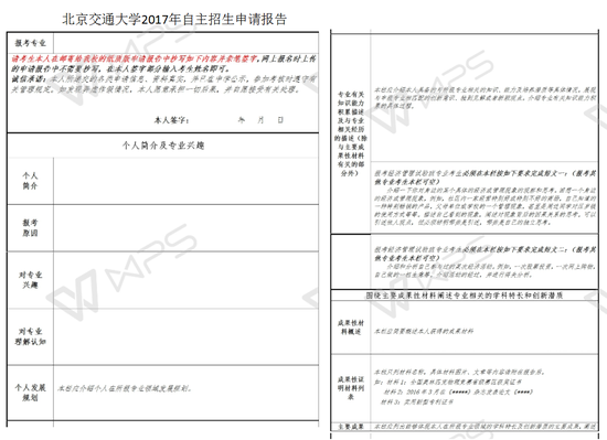 北交自招申请报告模板