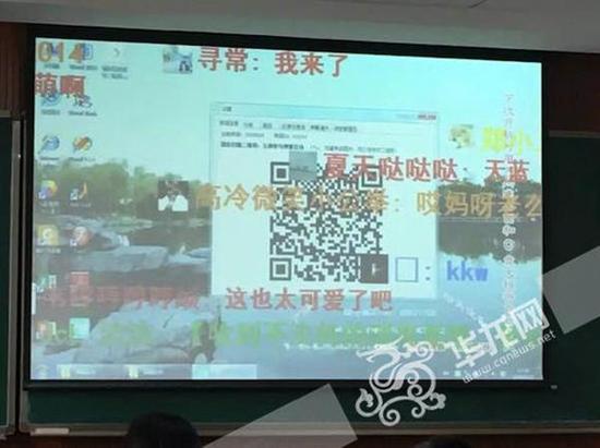网络弹幕搬进课堂。千龙网 资料图