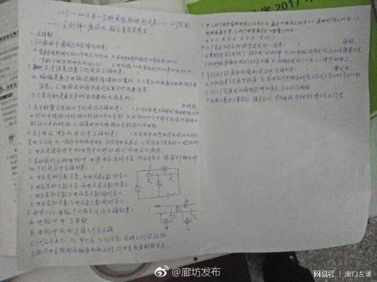 刘贺颖老师未完成的手写试卷。