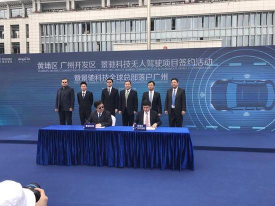 景驰科技CEO王劲与黄浦区广州开发区领导现场签订协议