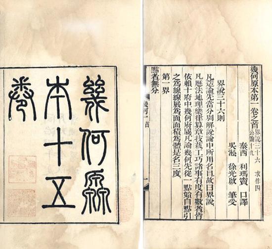 利玛窦徐光启合译的《几何原本》